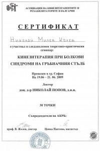 Сертификат_Кинезитерапия при болкови синдроми на гръбн.стълб