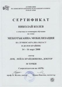 Сертификат_Мекотъканна мобилизация