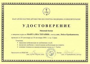 2.Удостоверение–Мануелна терапия