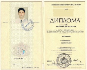 NEW Диплома-за-Висше-образование-на-ОКС
