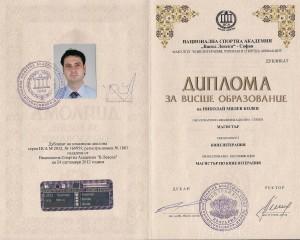NEW Диплома-за-Висше-образование_магистър
